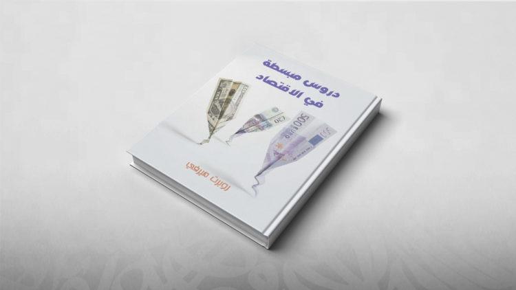 دروس مبسطة في الاقتصاد, روبرت بي. مورفي, كتب, اقتصاد, قراءات كتب