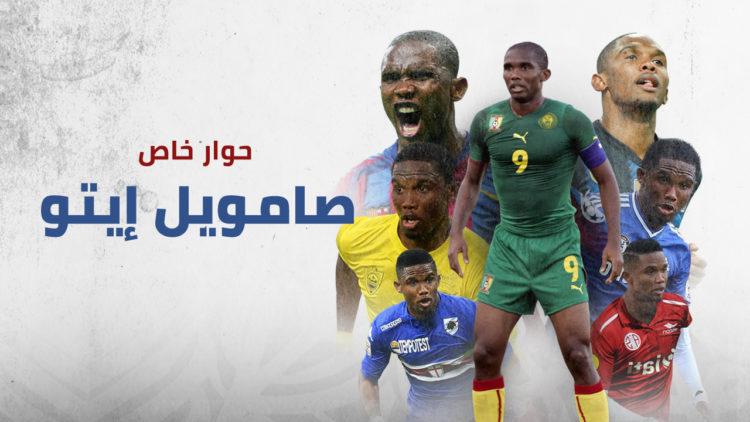 صامويل إيتو، كاميرون، كرة القدم، نادي قطر