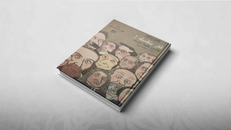 فكر بنفسك, عشرون تطبيقا للفلسفة, ينسن زونتجن, كتب, قراءات كتب, عبد السلام حيدر