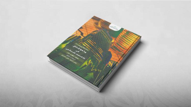ما هو الخلل في الاقتصاد الإسلامي، عمر السيد علي حسين