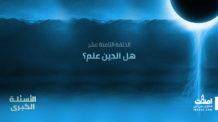 هل الدين علم، الأسئلة الكبرى، أحمد فتح الباب