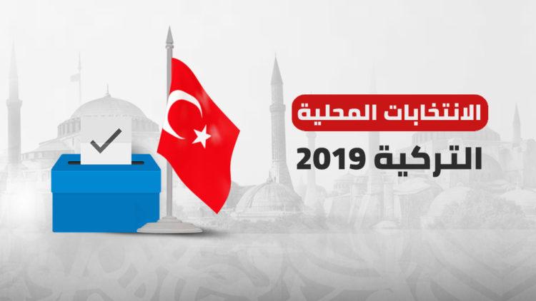 الانتخابات المحلية, تركيا, انتخابات تركيا, سياسة دولية