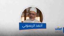 أحمد الريسوني، حوارات، إضاءات