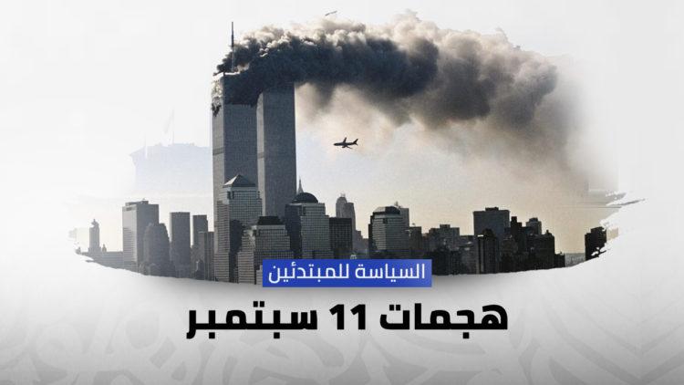هجمات سبتمبر, الولايات المتحدة الأمريكية, سياسة, مقالات