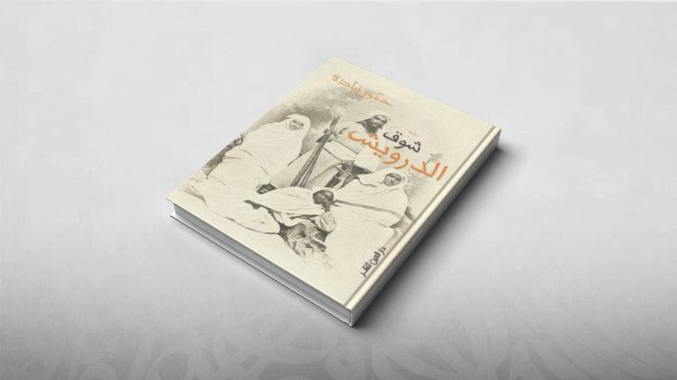 شوق الدرويش, السودان, رواية, مراجعات أدبية, حمور زيادة