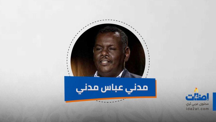 مدني عباس مدني, السودان, احتجاجات السودان
