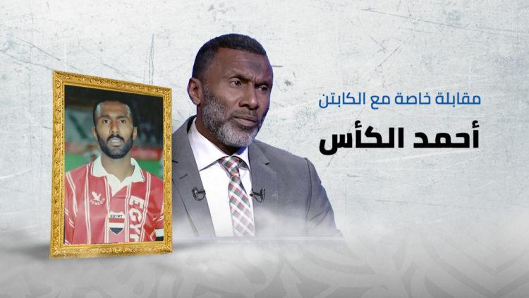 أحمد الكأس, مصر, المنتخب المصري, الزمالك, الاتحاد السكندري, رياضة