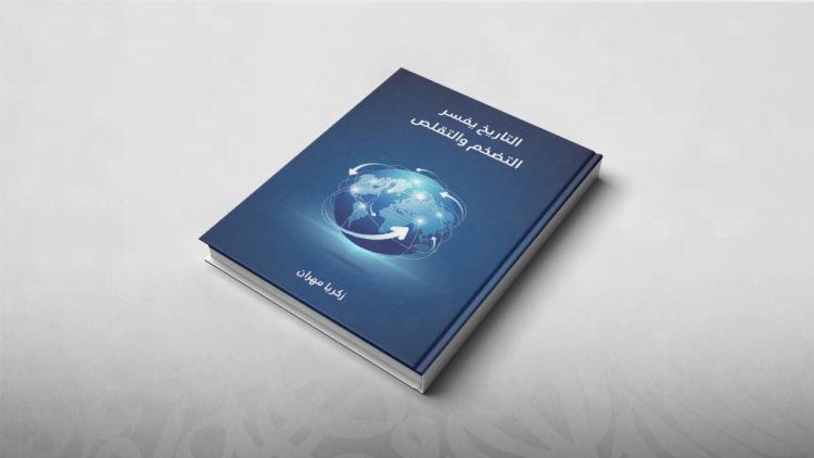 التاريخ يفسر التضخم والتقلص, زكريا مهران, كتب, مراجعات كتب, اقتصاد, مصر