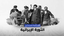 الثورة الإيرانية، إيران
