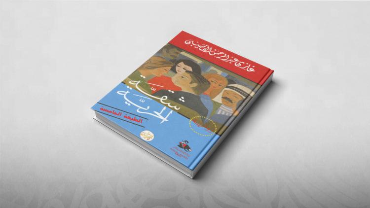 شقة الحرية, غازي القصيبي, الخليج, القاهرة, رواية, مراجعات أدبية