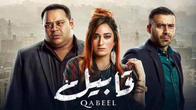 مسلسل قابيل، محمد ممدوح، محمد فراج، أمينة خليل، أحمد كمال، علي الطيب