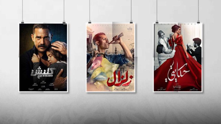 دراما رمضان، مسلسلات، كلبش 3، محمد رمضان، زلزال، مريم نعوم، عبد الرحيم كمال، حكايتي