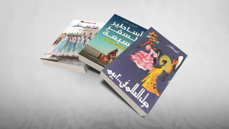 أدب الرحلات, حول العالم في 200 يوم, أنيس منصور, أساطير السفر السبعة, شيرين عادل, نهرٌ على سفر, أشرف أبو اليزيد