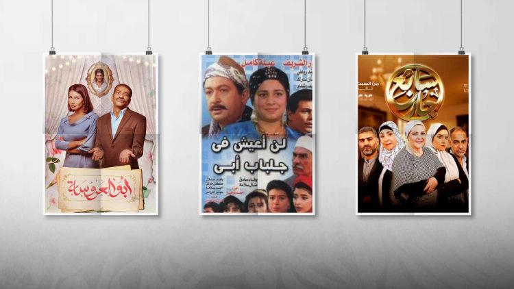 مسلسلات مصرية, دراما, سابع جار, لن أعيش في جلباب أبي, أبو العروسة, مصر, دراما مصرية