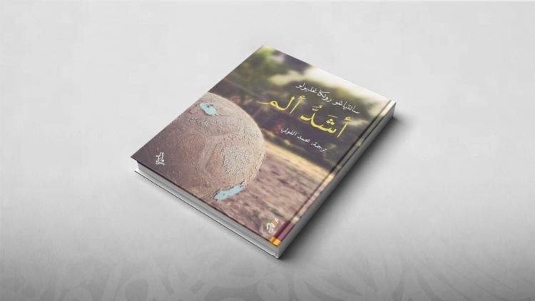 رواية, أشد ألم, سانتياغو رونكاغليولو, محمد الفولي, مراجعات أدبية, روايات أجنبية