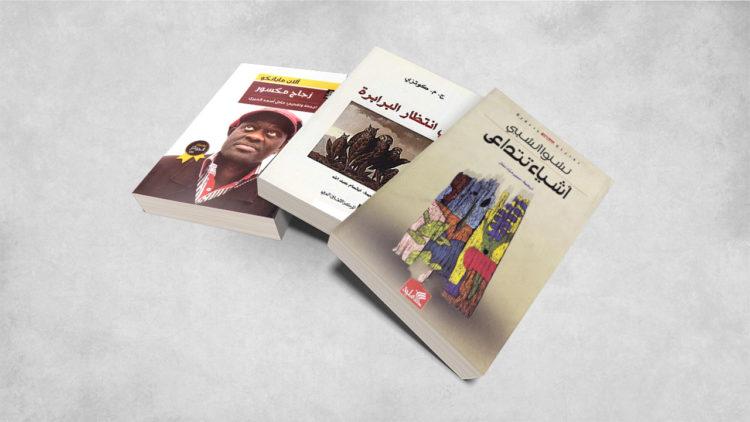 روايات إفريقيا، أشياء تتداعى، في انتظار البرابرة، زجاج مكسور