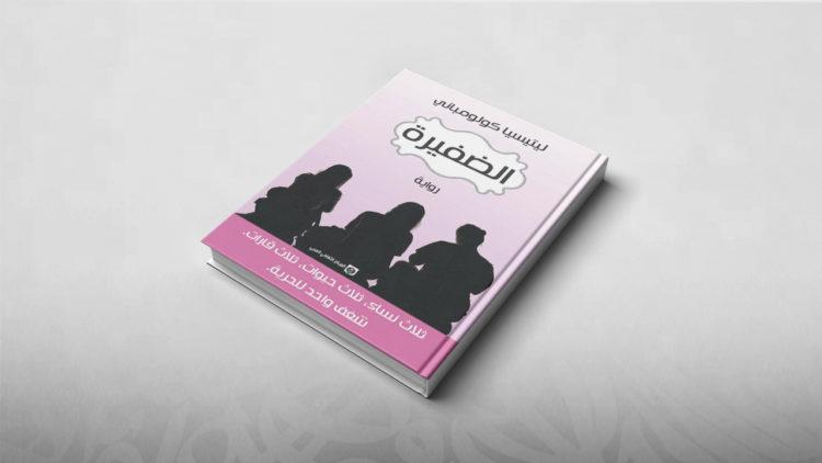 الضفيرة, ليتيسيا كولومباني, روايات, مراجعات أدبية, نساء, قضايا المرأة, الهند