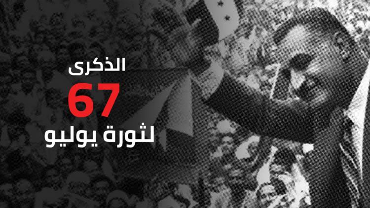 جمال عبد الناصر, ثورة 23 يوليو, مصر, ذكرى الثورة, 67