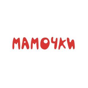 МАМОЧКИ