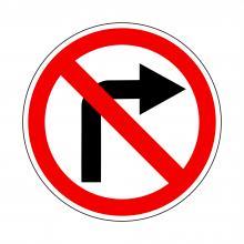 "Verkehrszeichen ""rechts abbiegen verboten"" | Im Ortsgebiet"