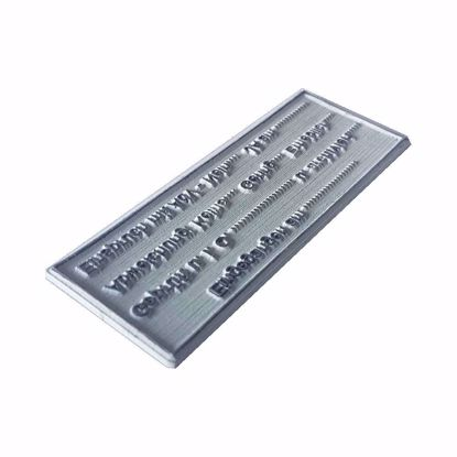 Bild von Ersatztextplatte Holzstempel 30x40