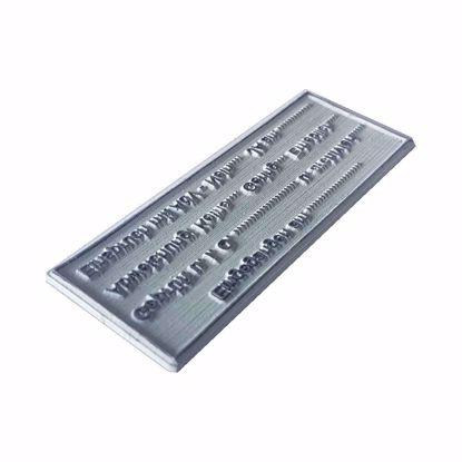 Bild von Ersatztextplatte Holzstempel 30x120