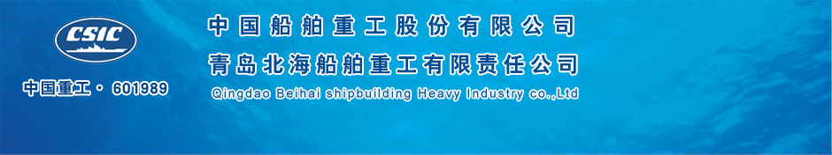 QINGDAO BEIHAI SHIPBUILDING HEAVY INDUSTRY CO LTD (CSIC)