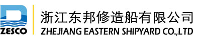 ZESCO - ZHEJIANG EASTERN SHIPYARD CO.,LTD