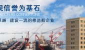 FUJIAN HUADONG SHIPYARD CO.,LTD