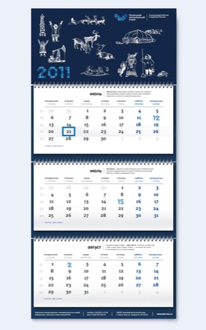A calendar using the new identity