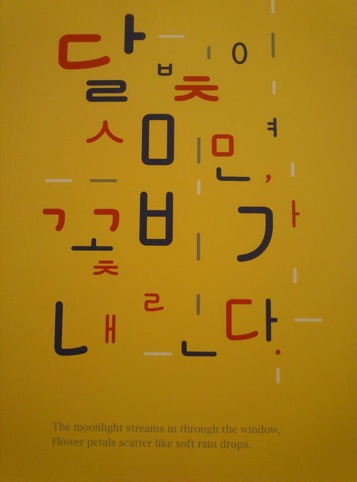 MA Communication Design student Woo Jeong Chon's experiments with Korean typefaces