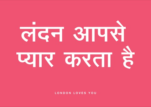 Hindi love