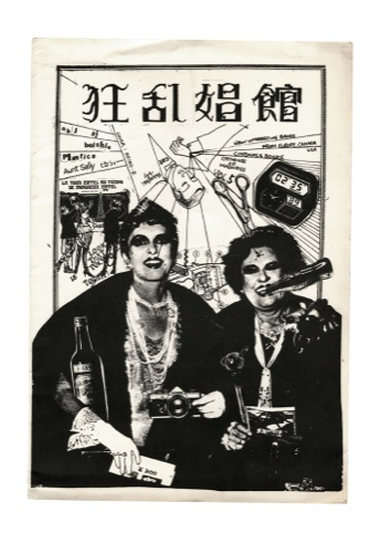 Japanese punk fanzine 'Insane Whorehouse', 1979