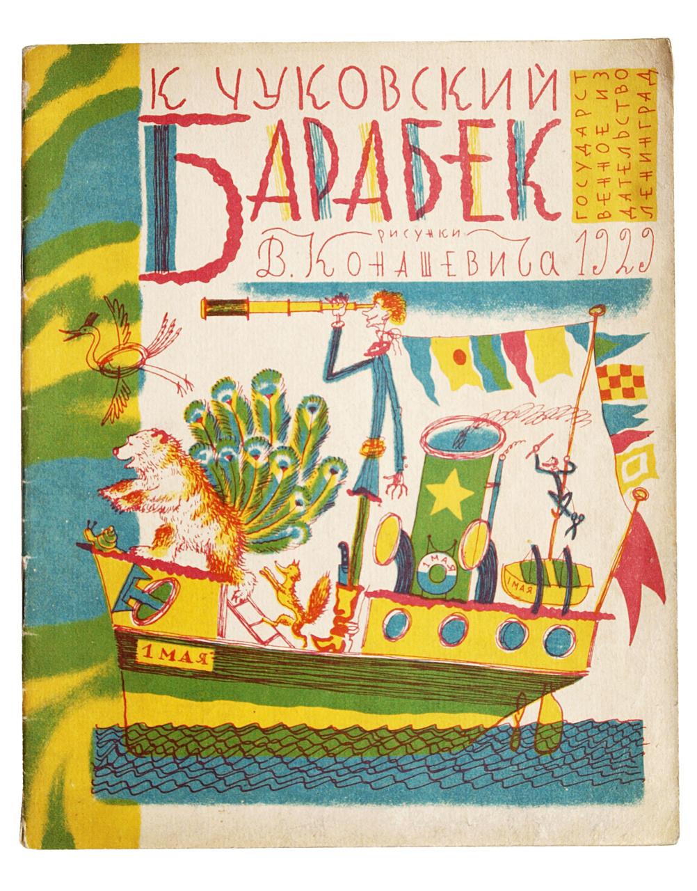 Baradek