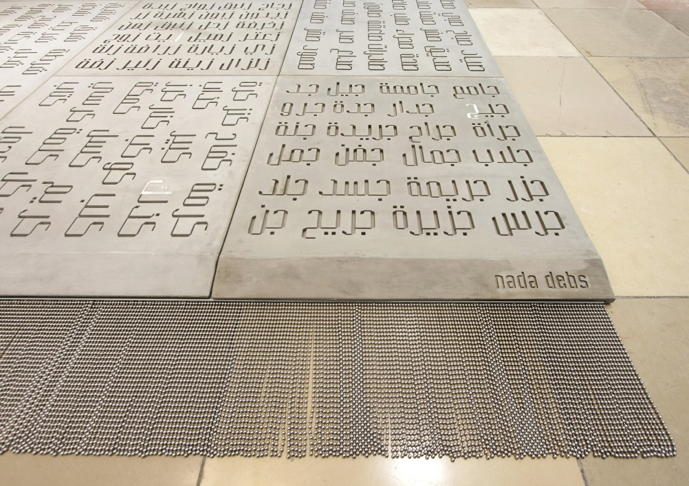 Nada Debs, Concrete Carpet (Detail) 2010, (Concrete, mother-of-pearl, stainless steel)