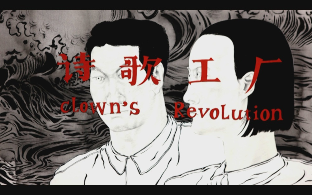 From Clown's Revolution animation, 2010