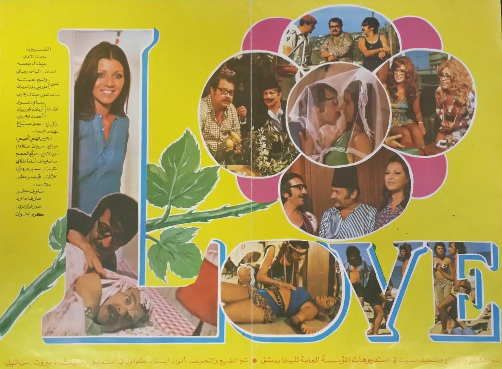 My Wife Is Hippy / Zowjatee Min al Hibs, inside double page from 1973 magazine