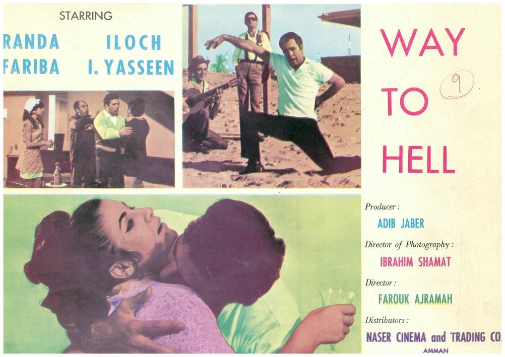 Way To Hell Way To Hell / Tareek Al Khataya, 1968, English cover