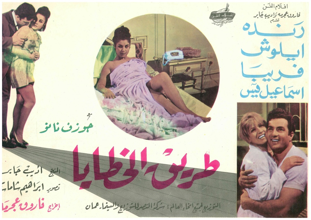 Way To Hell Way To Hell / Tareek Al Khataya, 1968, Arabic cover