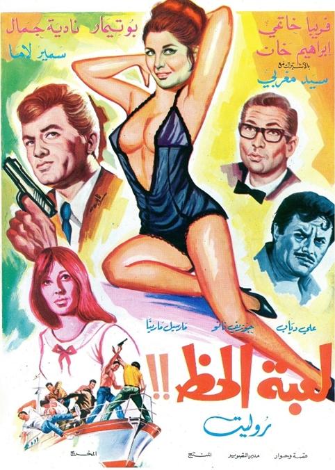 ArabPosters