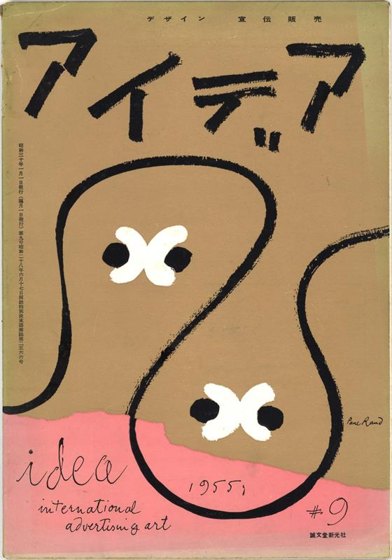 Idea: International Advertising Art magazine, Volume 2, 1955, with cover design by Paul Rand. From private collection