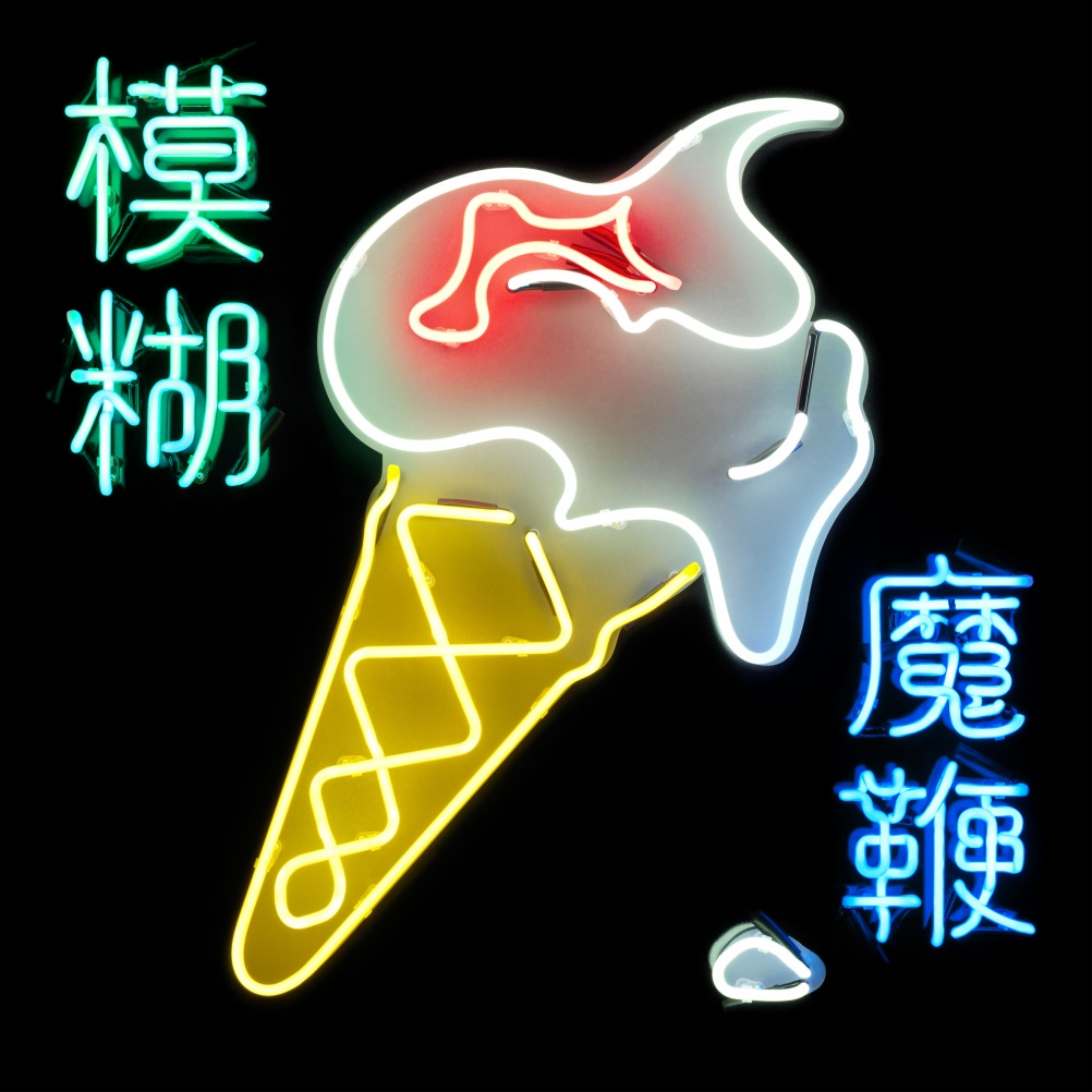 Blur - The Magic Whip. Cover art, vinyl art direction and design Tony Hung