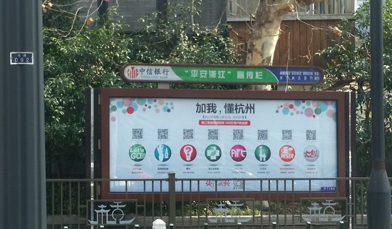 china appdownload billboard