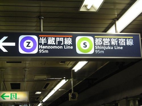 signage tokyo subway