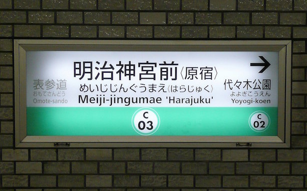 subway sign in tokyo