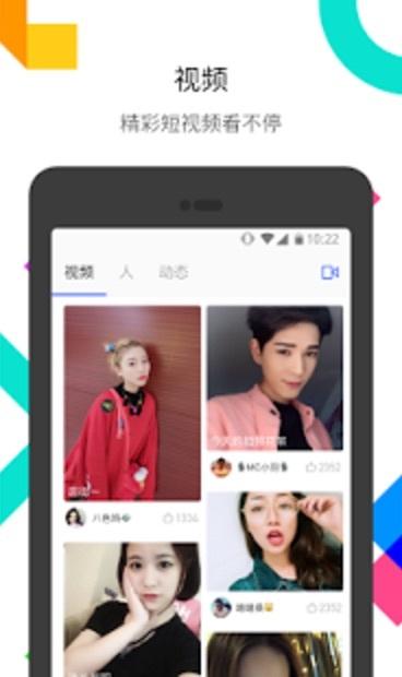 China dating app momo — pic 11