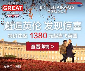 great britain china campaign