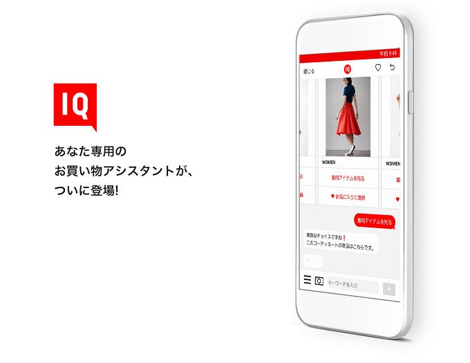 Uniqlo IQ app
