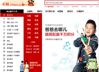 Tmall marketplace, China