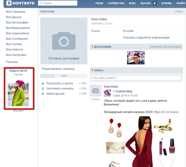 vk social network screenshot